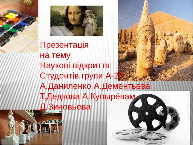 Презентація на тему Наукові відкриття Студентів групи А-20 А.Даниленко А.Деме...
