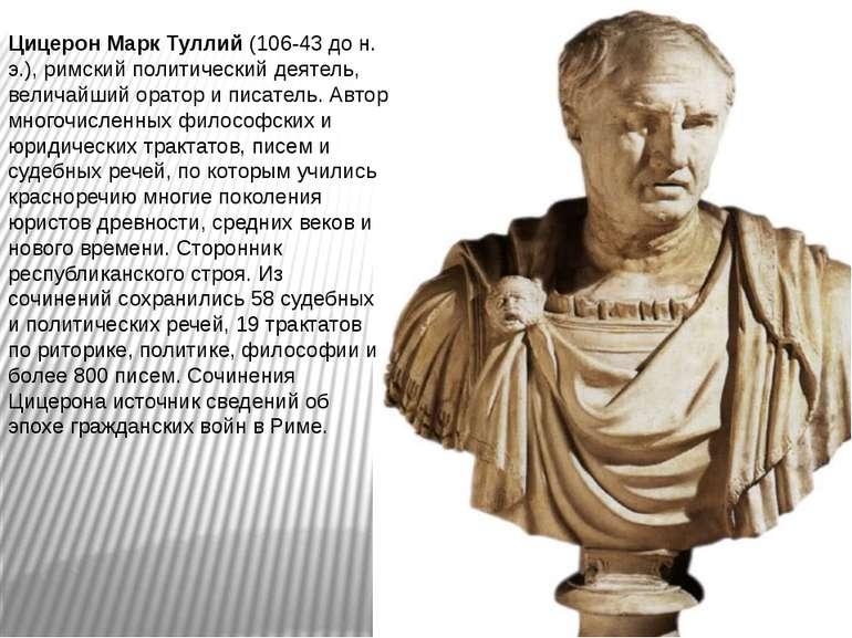 Цицерон Марк Туллий (106-43 до н. э.), римский политический деятель, величайш...