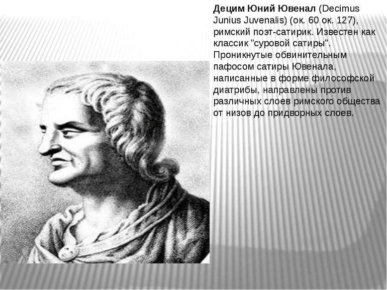 Децим Юний Ювенал (Decimus Junius Juvenalis) (ок. 60 ок. 127), римский поэт-с...