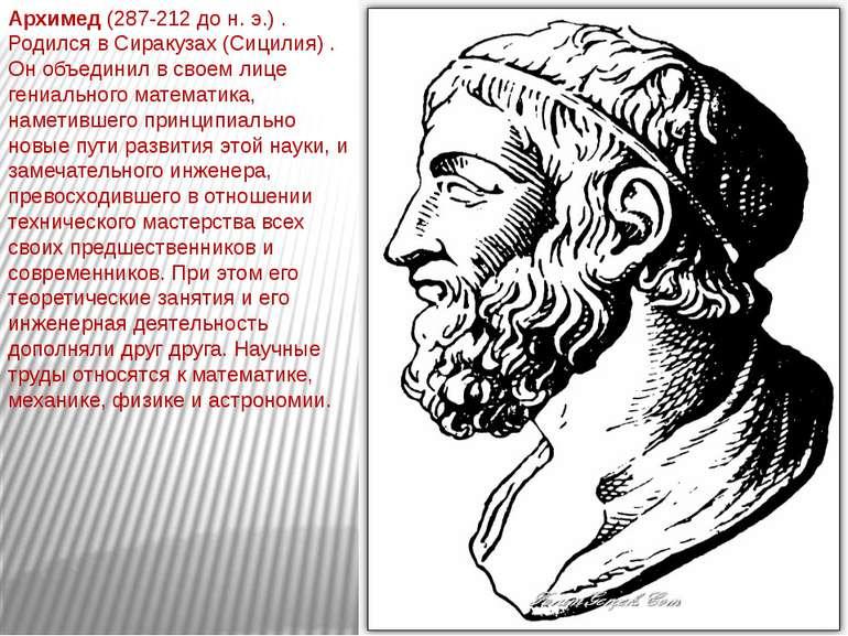 Архимед (287-212 до н. э.) . Родился в Сиракузах (Сицилия) . Он объединил в с...