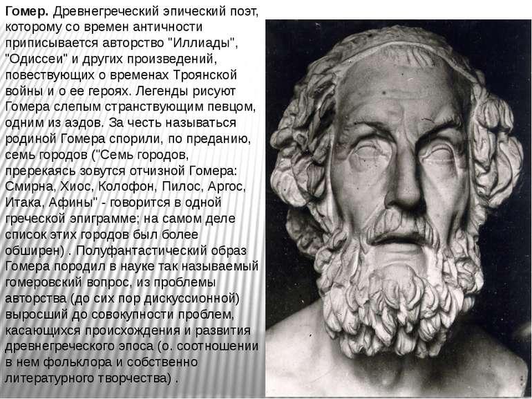 Гомер. Древнегреческий эпический поэт, которому со времен античности приписыв...