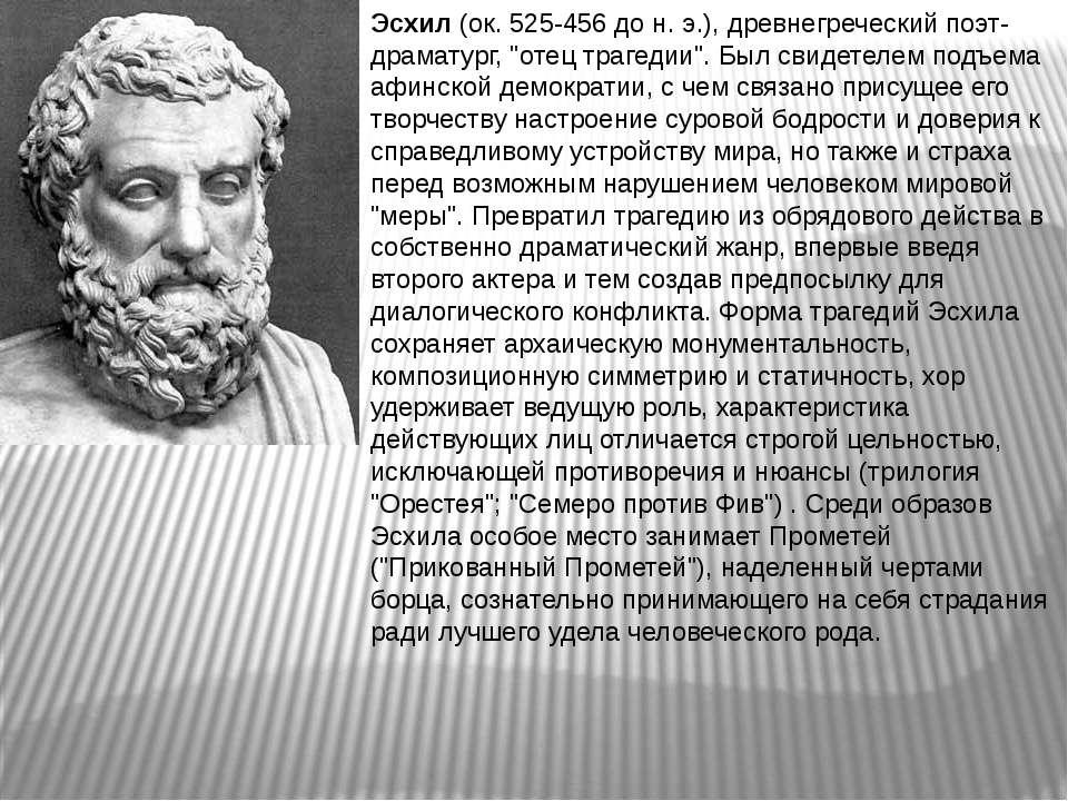 """Эсхил (ок. 525-456 до н. э.), древнегреческий поэт-драматург, """"отец трагедии""""..."""