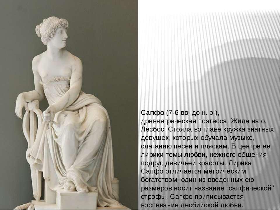 Сапфо (7-6 вв. до н. э.), древнегреческая поэтесса. Жила на о. Лесбос. Стояла...