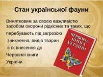 Стан української фауни Винятковим за своєю важливістю засобом охорони рідкісн...