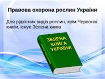 Правова охорона рослин України Для рідкісних видів рослин, крім Червоної книг...