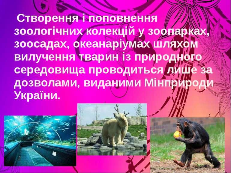 Створення і поповнення зоологічних колекцій у зоопарках, зоосадах, океанаріум...
