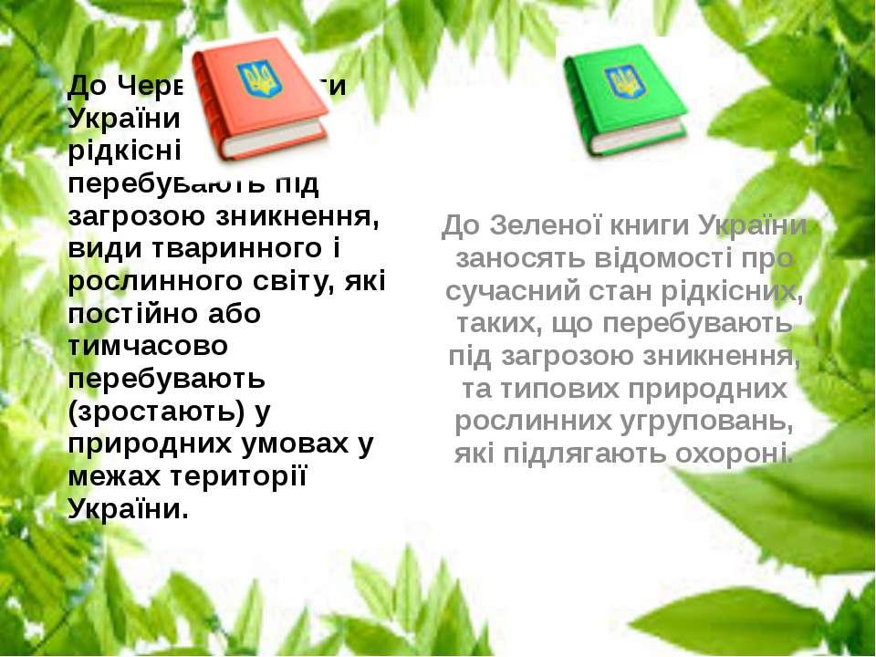 До Червоної книги України заносять рідкісні і такі, що перебувають під загроз...