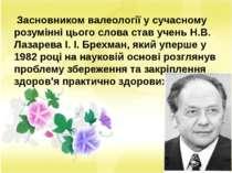 Засновником валеології у сучасному розумінні цього слова став учень Н.В. Лаза...