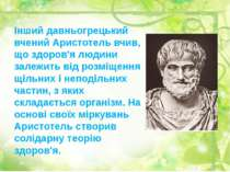 Інший давньогрецький вчений Аристотель вчив, що здоров'я людини залежить від ...