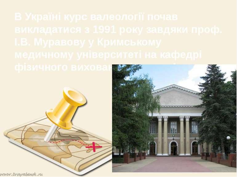 В Україні курс валеології почав викладатися з 1991 року завдяки проф. І.В. Му...