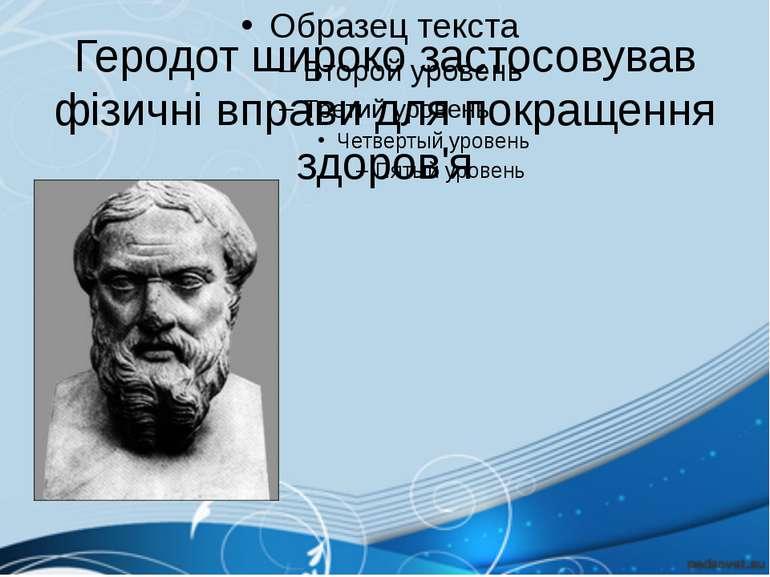 Геродот широко застосовував фізичні вправи для покращення здоров'я