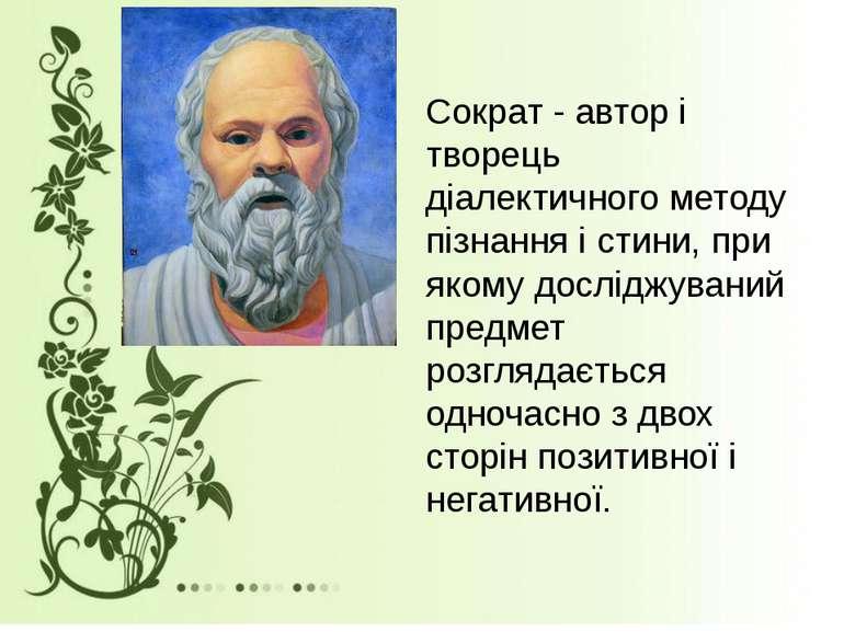 Сократ - автор і творець діалектичного методу пізнання і стини, при якому дос...