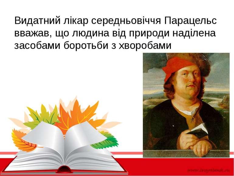 Видатний лікар середньовіччя Парацельс вважав, що людина від природи наділена...