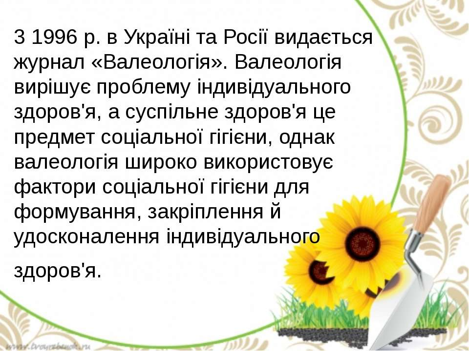 3 1996 р. в Україні та Росії видається журнал «Валеологія». Валеологія вирішу...