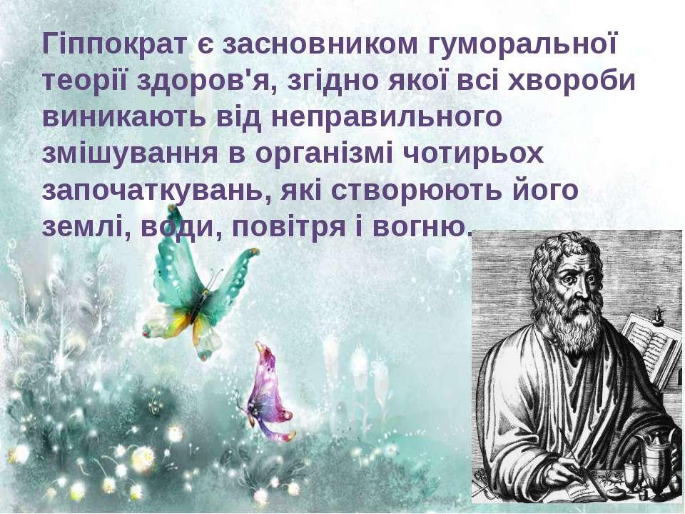 Гіппократ є засновником гуморальної теорії здоров'я, згідно якої всі хвороби ...