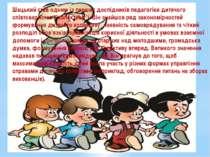 Шацький став одним із перших дослідників педагогіки дитячого співтовариства (...