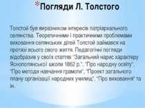 Погляди Л. Толстого Толстой був виразником інтересів патріархального селянств...