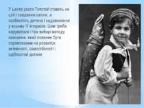 У центр уваги Толстой ставить не цілі і завдання школи, а особистість дитини ...