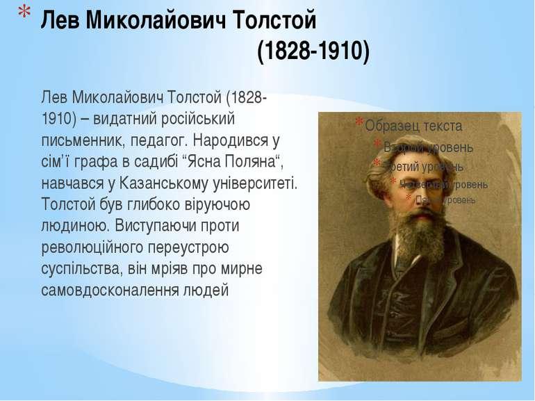 Лев Миколайович Толстой (1828-1910) Лев Миколайович Толстой (1828-1910) – вид...