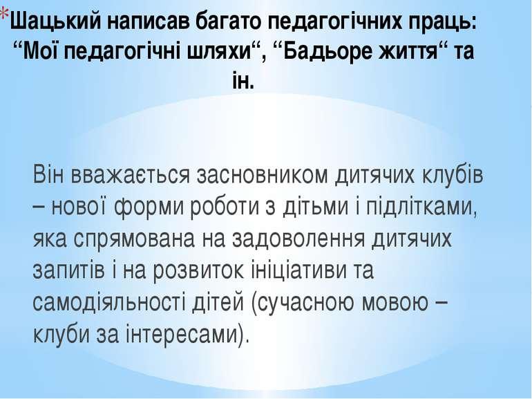 """Шацький написав багато педагогічних праць: """"Мої педагогічні шляхи"""", """"Бадьоре ..."""