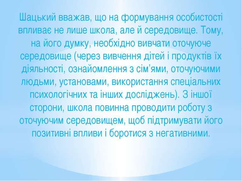 Шацький вважав, що на формування особистості впливає не лише школа, але й сер...