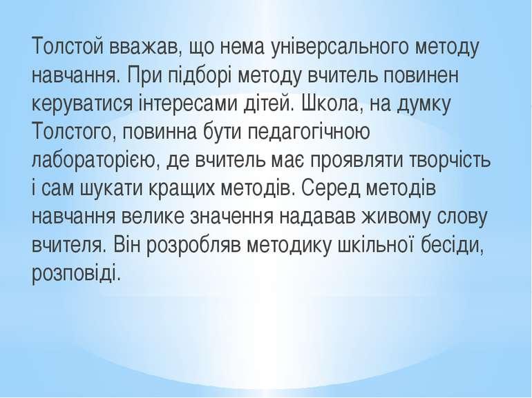 Толстой вважав, що нема універсального методу навчання. При підборі методу вч...