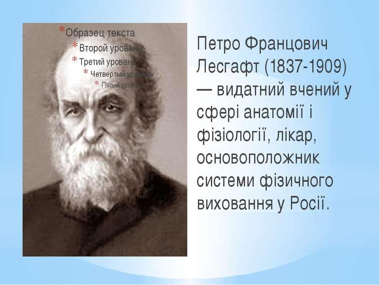 Петро Францович Лесгафт (1837-1909) — видатний вчений у сфері анатомії і фізі...