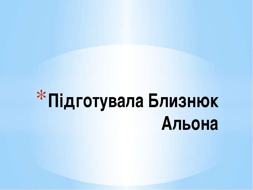 Підготувала Близнюк Альона