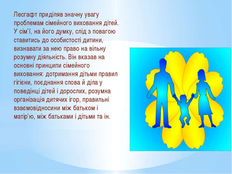 Лесгафт приділяв значну увагу проблемам сімейного виховання дітей. У сім'ї, н...