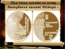 Пам'ятна монета на честь вшанування памяті Нестора –Літописця * *