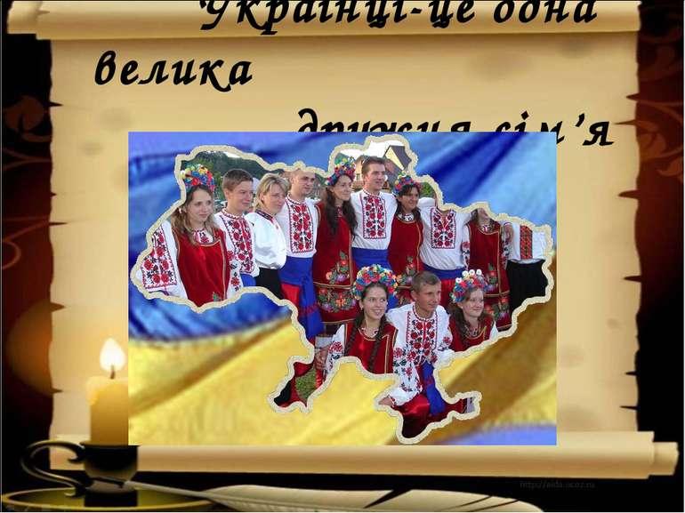 Українці-це одна велика дружня сім'я