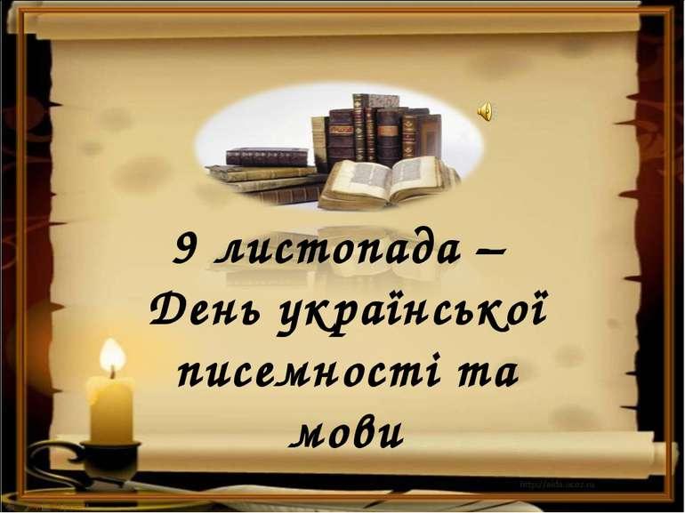9 листопада – День української писемності та мови http://aida.ucoz.ru