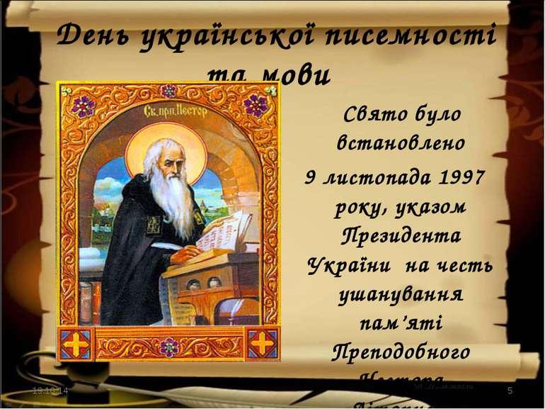 День української писемності та мови Свято було встановлено 9 листопада 1997 р...