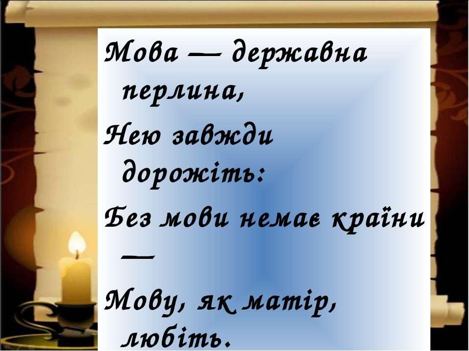 Мова — державна перлина, Нею завжди дорожіть: Без мови немає країни — Мову, я...