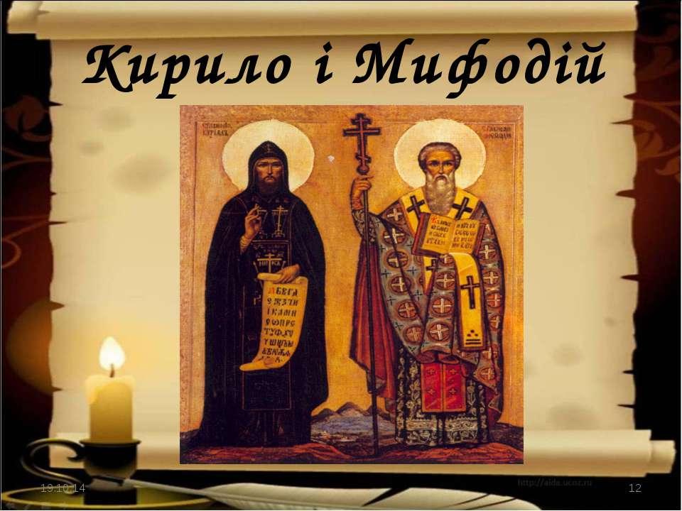 Кирило і Мифодій * *