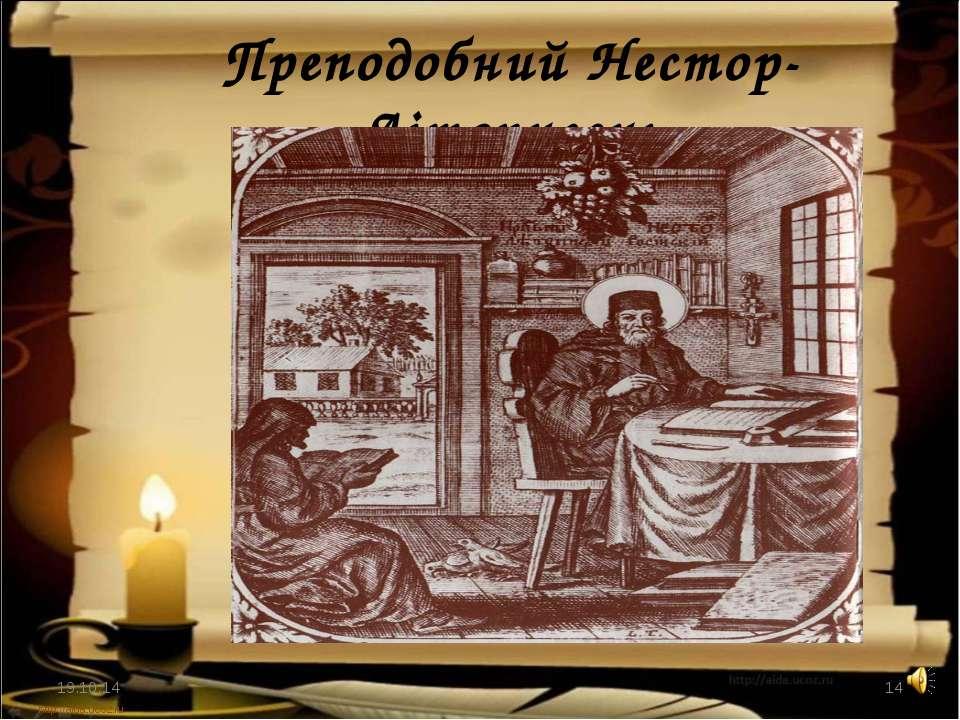 Преподобний Нестор-Літописець * * http://aida.ucoz.ru