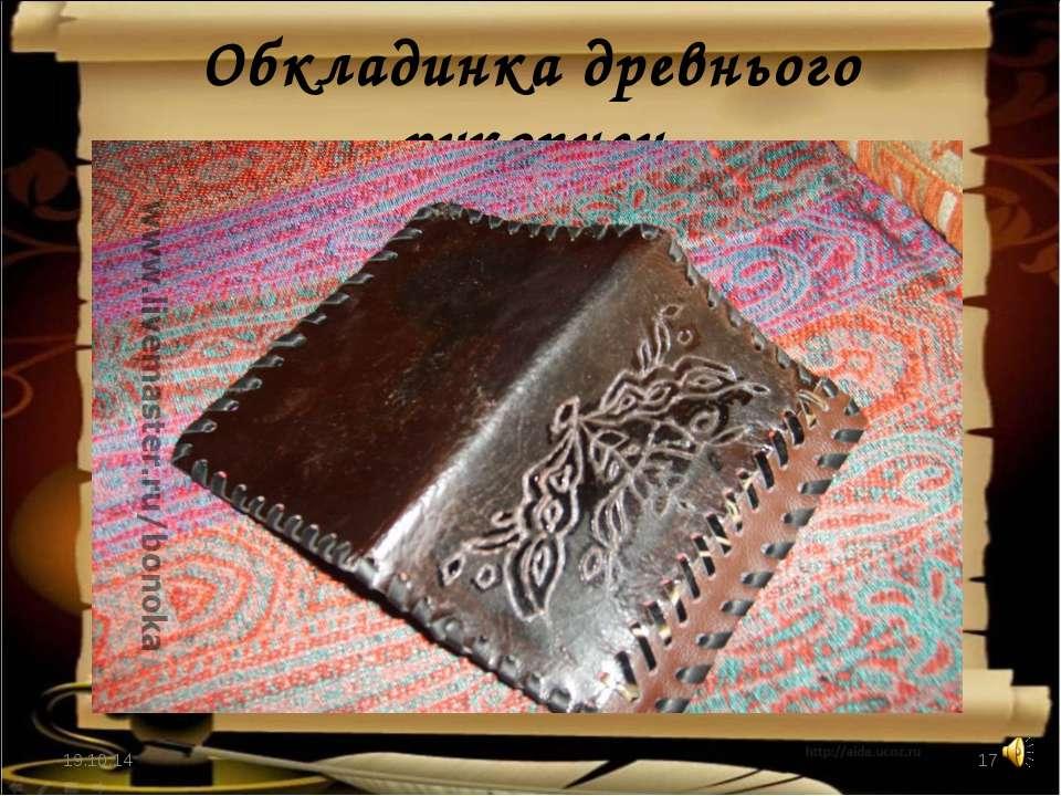 Обкладинка древнього рукопису * *
