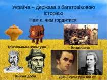 Українською мовою в світі користуються від 41 до 45млн. осіб, вона є другою ...