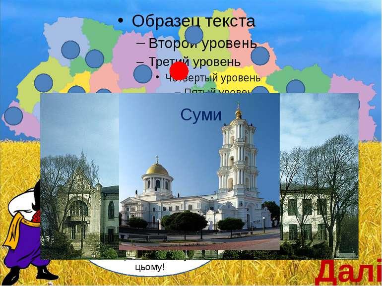 Україна – неймовірно красива та різноманітна держава. Переконаймось у цьому! ...