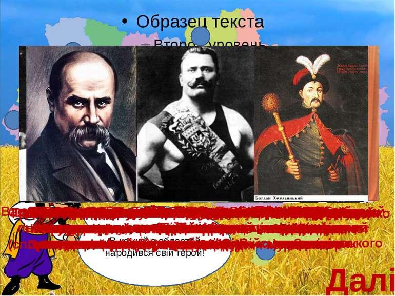 Україна – держава з багатовіковою історією Нам є, чим гордитися: Трипільська ...