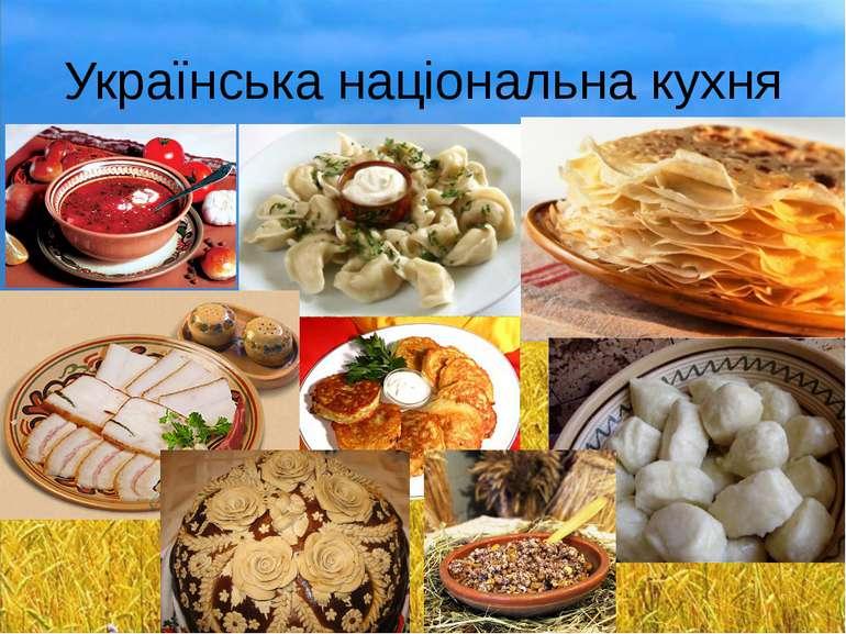 Економічні позиції України у світі Україна посідає перше місце в світі щодо о...