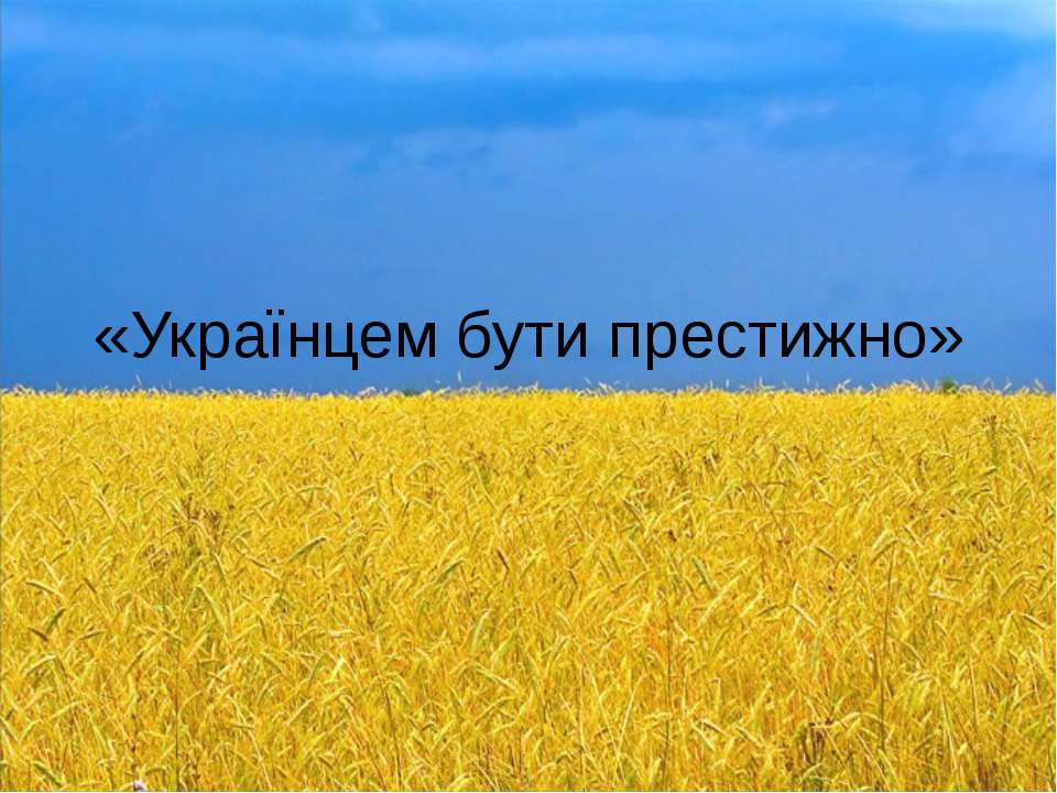 «Українцем бути престижно»