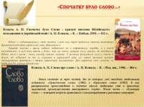 Коваль А. П. Спочатку було Слово : крилаті вислови біблійського походження в ...