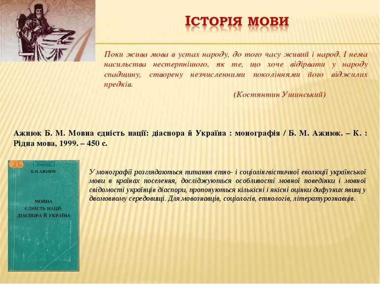 Ажнюк Б. М. Мовна єдність нації: діаспора й Україна : монографія / Б. М. Ажню...