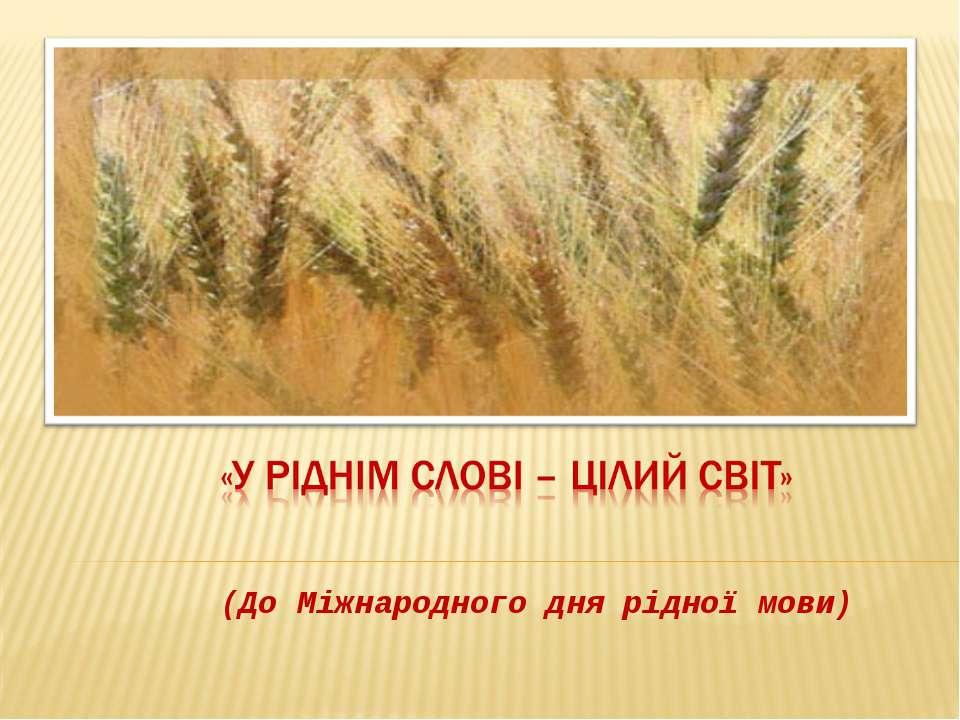 (До Міжнародного дня рідної мови)