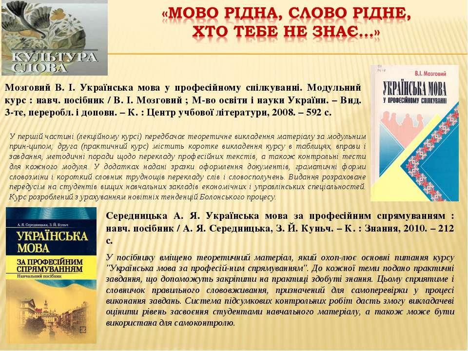 Мозговий В. І. Українська мова у професійному спілкуванні. Модульний курс : н...