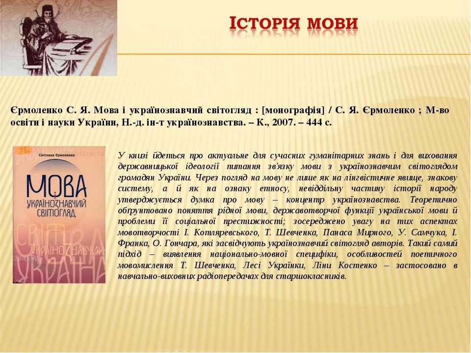 Єрмоленко С. Я. Мова і українознавчий світогляд : [монографія] / С. Я. Єрмоле...