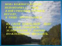 МОВА КОЖНОГО НАРОДУ- НЕПОВТОРНА І – СВОЯ; В НІЙ ГРИМЛЯТЬ ГРОМИ В НЕГОДУ, В ТИ...