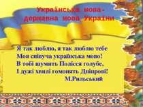 Українська мова- державна мова України Я так люблю, я так люблю тебе Моя спів...
