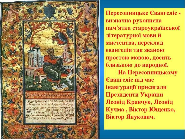 Пересопницьке Євангеліє - визначна рукописна пам'ятка староукраїнської літера...